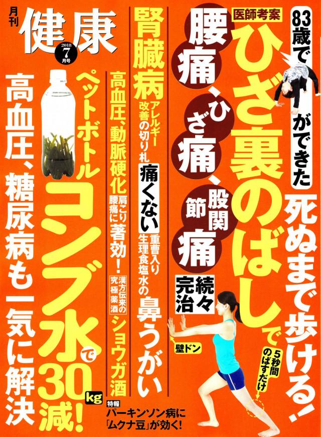 雑誌 健康