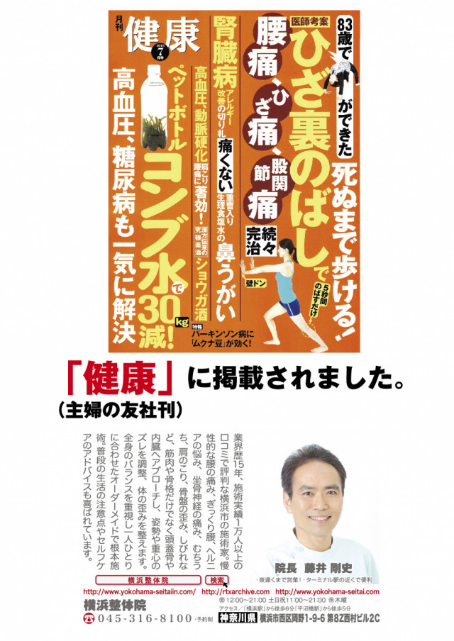 横浜駅 整体 雑誌 掲載